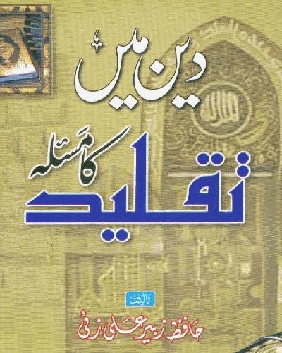 zubair alizai book