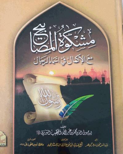 Zubair Ali-zai مشکوۃ المصابیح - mishkaat