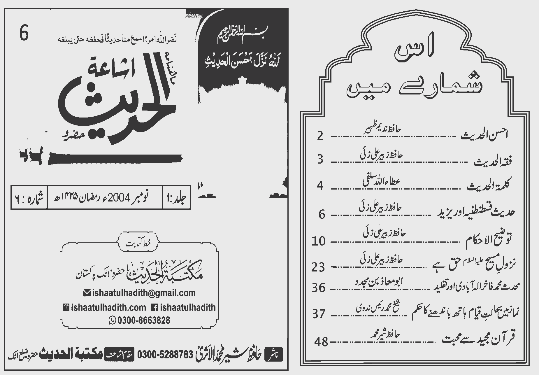 monthly alhadees hazro
