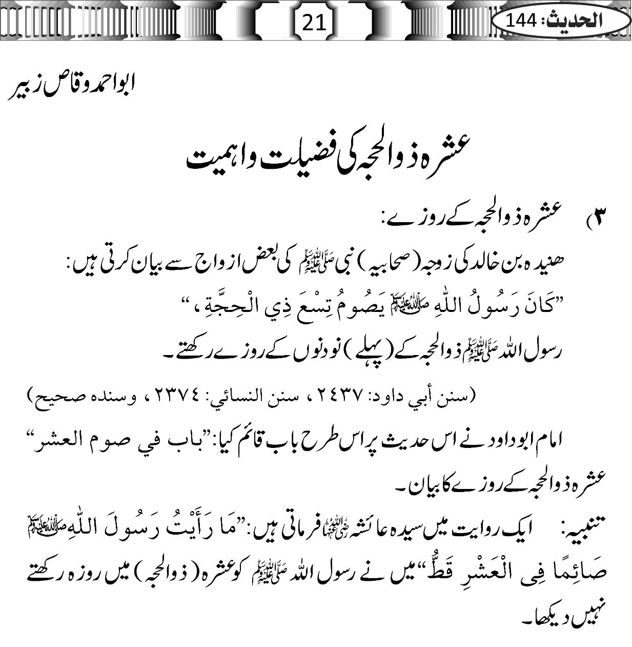 ishaatulhadith roman urdu