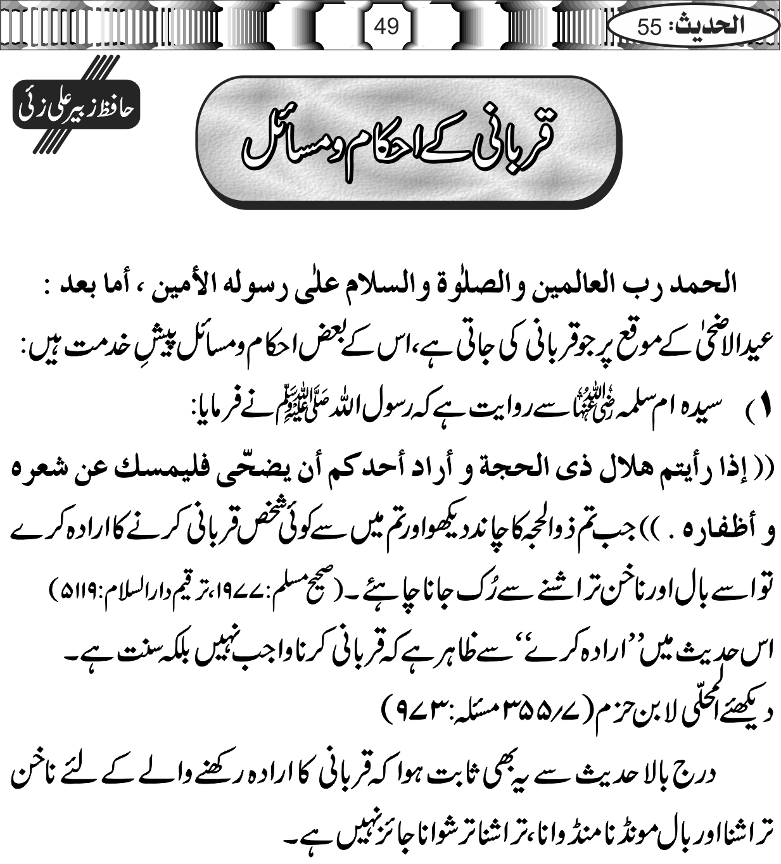 ishaatulhadith blog